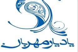 تمدید ثبت نام چهاردهمین جشنواره یاد یار مهربان