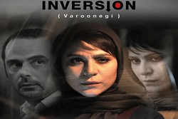 Iran's 'Inversion' shortlisted for 9th JIFF