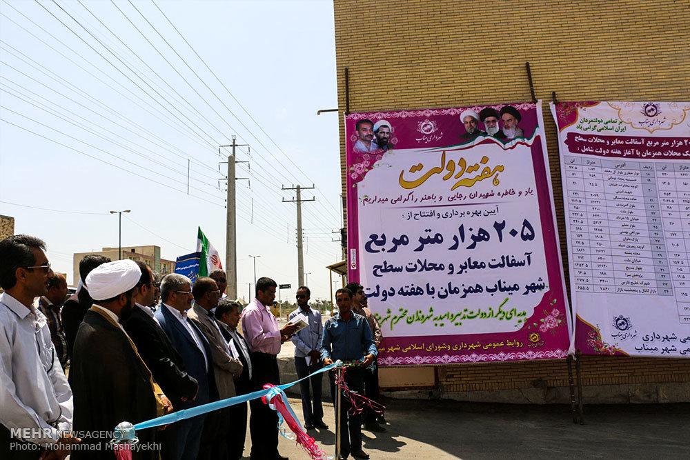 آیین افتتاح پروژه های عمرانی شهرستان میناب