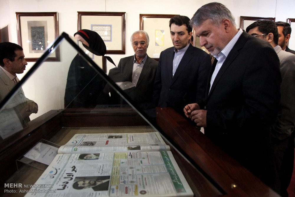 نمایشگاه دولت ملت