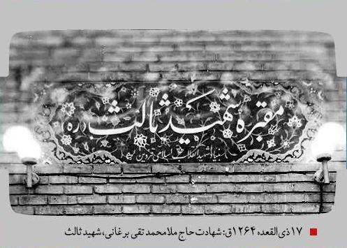 روایتی از شکاف قبر یک فقیه/بازخوانی بخشی از زندگی شهید ثالث