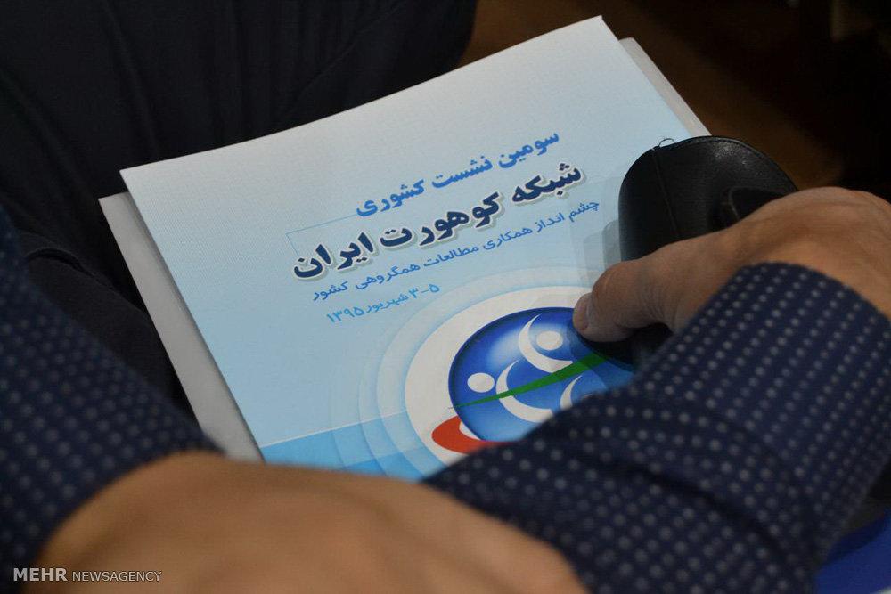 سومین نشست کشوری شبکه کوهورت ایران