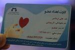 کارت اهدای عضو برای لاریجانی صادر شد