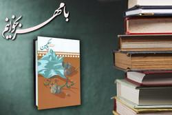 بخشهای خواندنی کتاب «سنگچین» بیابانکی