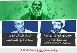 نشست «حکومت اسلامی، آخوند خراسانی، موافقت یا مخالفت؟»