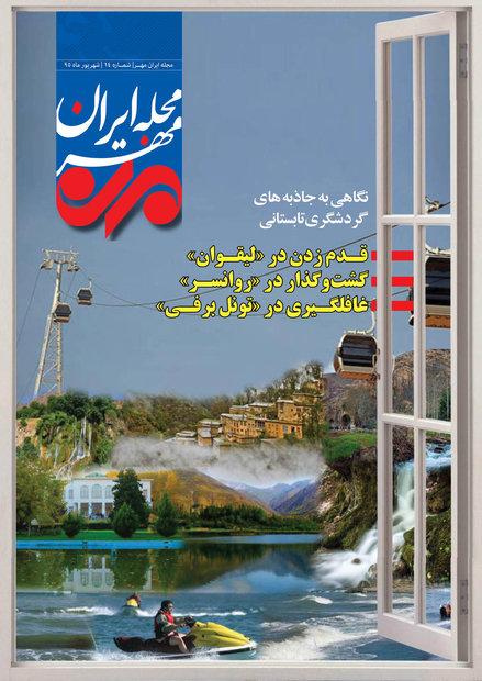 ایران مهر 14