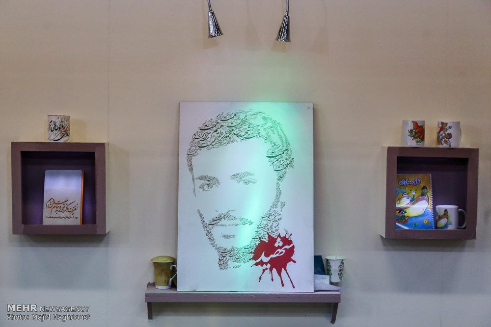 چهارمین نمایشگاه نوشت افزار ایرانی اسلامی
