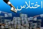 اختلاس ۵.۴ میلیارد تومانی در یکی از شعب بانک ملی