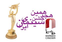 مرحله نهایی داوری جشن سینما/ اسامی داوران انجمن منتقدان اعلام شد