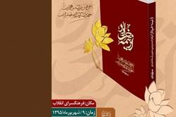کتاب از نیمه خرداد