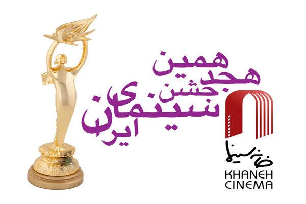 نامزدهای هجدهمین جشن سینمای ایران اعلام شد