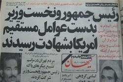 کیفی که به جای جماران در نخست وزیری منفجر شد/کشمیری را نبوی و تهرانی معرفی کردند