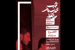 برنامه دومین «شب شنبه حافظ» اعلام شد
