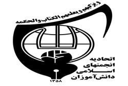 طرح«مادران آسمانی»ویژه دانش آموزان پسر انجمن اسلامیبرگزار می شود