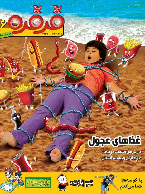 پسری ایرانی که با کوسهها شنا میکند در «فرفره»