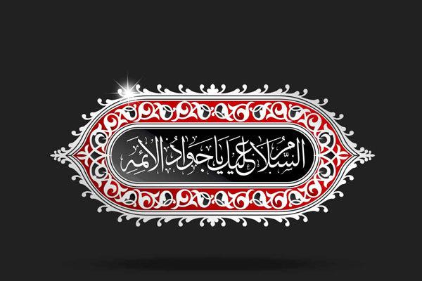 عاقبت ترک امر به معروف و نهی از منکر در کلام امام جواد(ع)