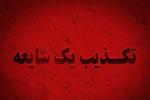 مدرک منتشر شده در مورد حساب بانکی آیت الله مکارم شیرازی جعلی است