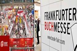 نمایشگاه فرانکفورت و پکن