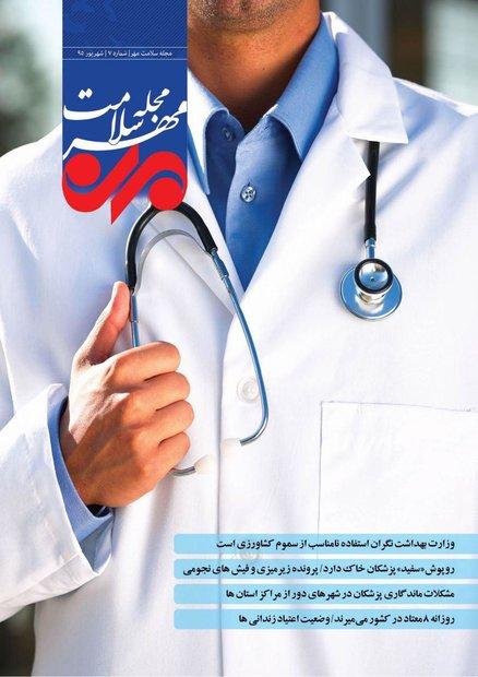 مجله سلامت 7