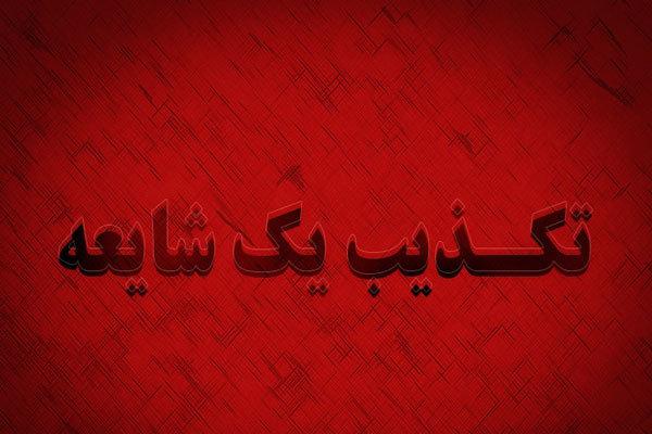 خبر قتل امام جمعه نسیم شهر کذب محض است