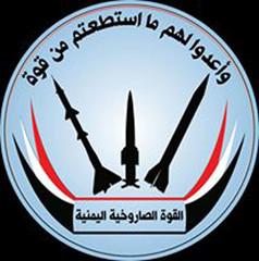 الجيش اليمني يطلق صاروخا باليستياً مطوراً باتجاه العمق السعودي