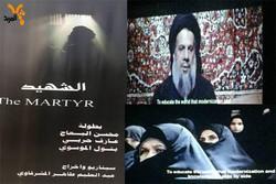 فیلم الشهید