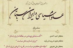 نشست علوم سیاسی و ایران باستان برگزار میشود