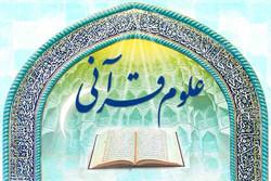 نمایشگاه علوم قرآنی در چهارمحال و بختیاری افتتاح شد
