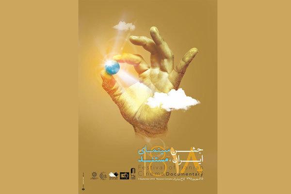 برگزیدگان هشتمین جشن فیلم مستند معرفی شدند