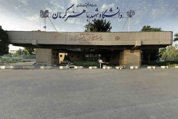 دانشکده هنر و معماری دانشگاه شهید باهنر افتتاح می شود