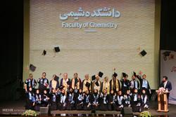 جشن فارغ التحصیلی سال 95دانشگاه شهید بهشتی