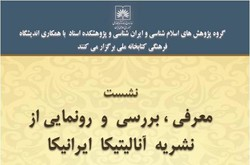 نشریه «آنالیتیکا ایرانیکا» رونمایی و معرفی می شود