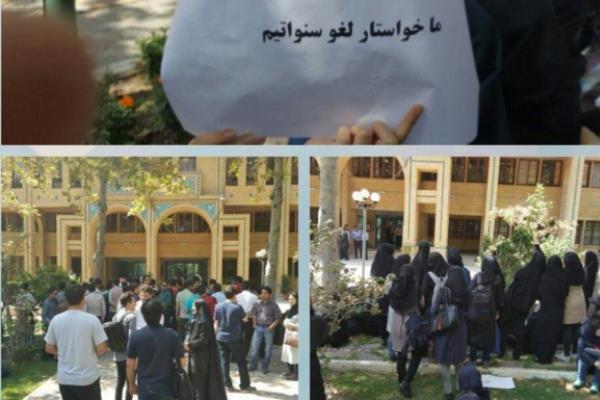 اعتراض دانشجویان دانشگاه تربیت مدرس به سنوات تحصیلی