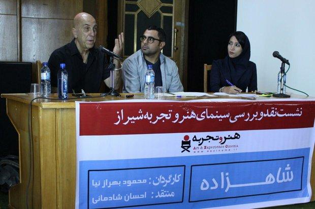فیلم«شاهزاده» در شیراز به نقدگذاشته شد
