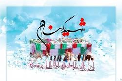 کرمانشاه میزبان پیکر مطهر ۴ شهید گمنام میشود
