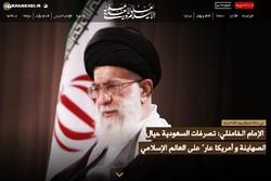 نسخه عربی Khamenei.ir