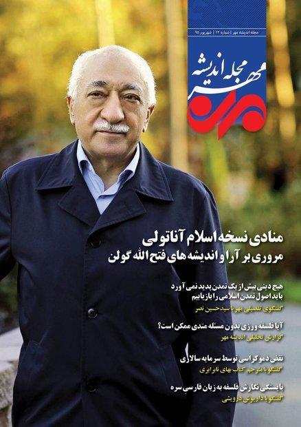 دوازدهمین شماره مجله «اندیشه مهر» منتشر شد