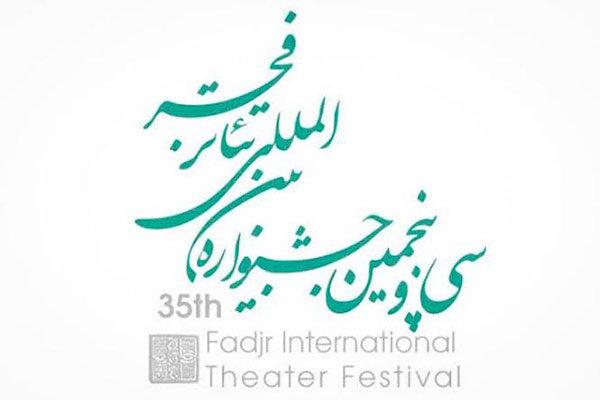 اعلام برنامه بخش نمایشنامه خوانی جشنواره بینالمللی تئاتر فجر