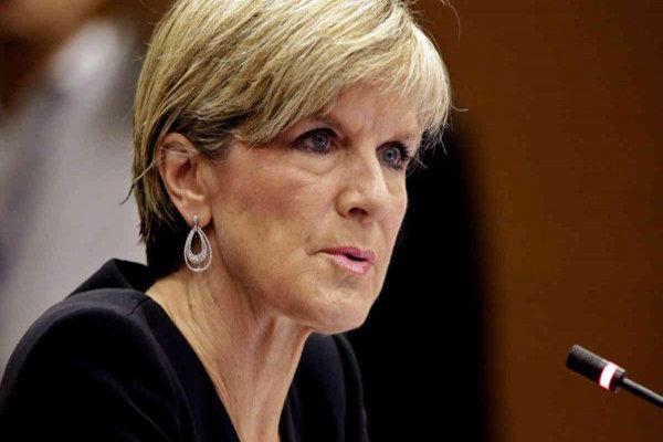 جولی بیشاپ وزیر خارجه استرالیا