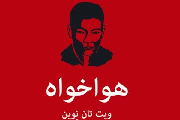 """رواية """"المتعاطف"""" باللغة الفارسية"""