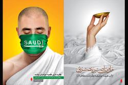 پوسترهایی در ارتباط با فاجعه منا