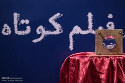 آخرین خبرها از جشن فیلم کوتاه/ تا پایان خرداد مهلت ارسال اثر است