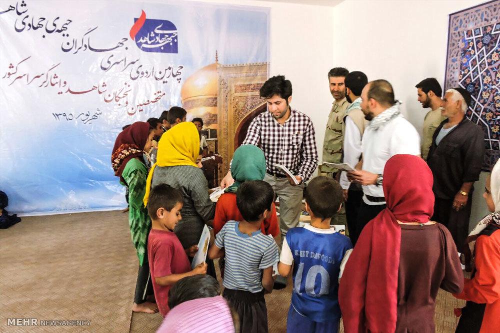 چهارمین اردوی جهادی جبهه جهادی شاهد