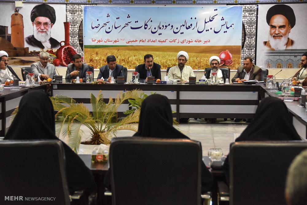 همایش تجلیل ازفعالان ومودیان زکات شهرستان شهرضا