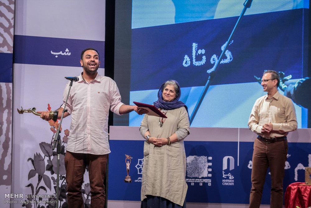 هفتمین جشن فیلم کوتاه