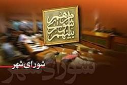 شورای شهر گچساران