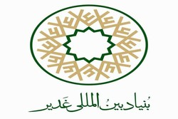 نشست سالانه دبیران اجرائی بنیاد بین المللی غدیر برگزار شد