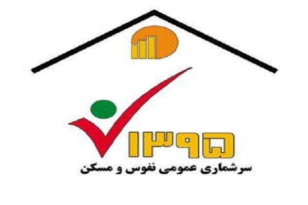 ۲ هزار نفر در سرشماری نفوس و مسکن فارس مشارکت دارند