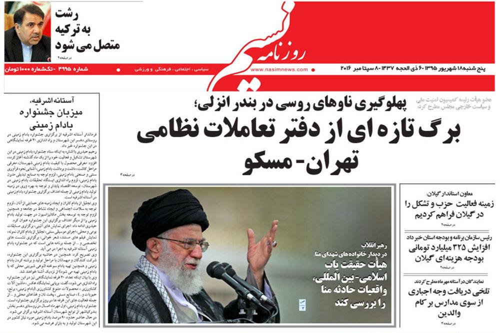 دانشگاه آزاد کرمان رشت خبرگزاری مهر | اخبار ایران و جهان | Mehr News Agency ...