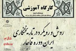 کارگاه «روش و رویکرد در تاریخ نگاری ایران دوره قاجار»